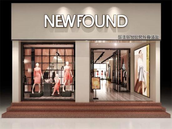 新加坡品牌NEWFOUND纽方 强势入驻成都金牛区