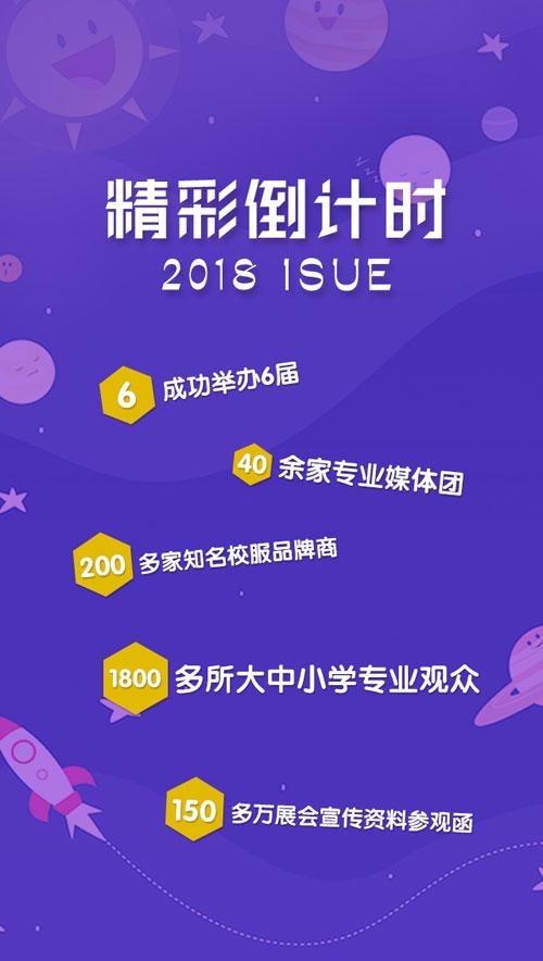 2018上海国际校服·园服展览会参观秘籍 一览无余