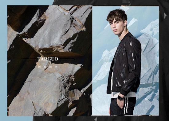 它钴TARGUO TARGUO潮流时尚男装 带你重新认识这个世界