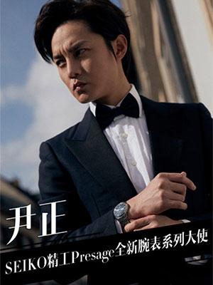 恭喜尹正正式成为SEIKO旗下Presage领航系列腕表大使