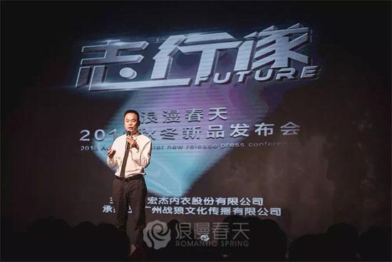 """""""志行遂"""" 浪漫春天2018秋冬新品发布会圆满落幕"""