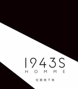 革旧创新 提升超越 1943S 2018秋冬新品发布会邀请函