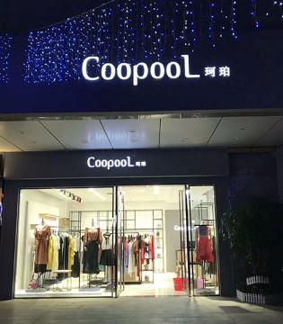 热烈祝贺coopool珂珀品牌北京分公司开业大吉