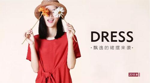 ZOLLE因为<a href='http://news.china-ef.com/list-83-1.html'  style='text-decoration:underline;'  target='_blank'>女装</a>飘逸的裙摆来袭 带你焕发初夏新生活力
