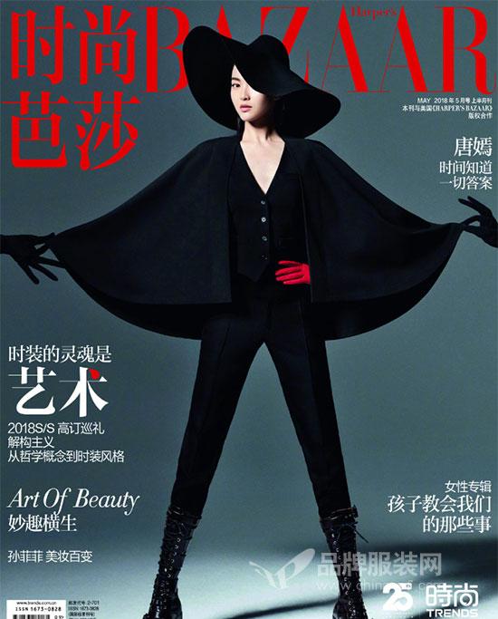 唐嫣登《时尚芭莎》五月刊封面 享受当下的美丽