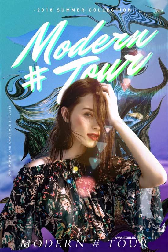 EXUN衣讯品牌女装2018 夏季摩登巡演