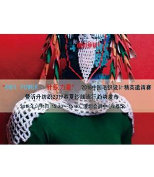 KNIT POWER 中国毛织设计精英邀请赛 针织力量的崛起