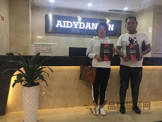 热烈祝贺aidyDanton爱迪丹顿多家新店即将陆续盛大开业