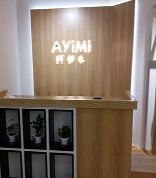 热烈祝贺AYIMI阿伊米北京大红门天雅店新店开业
