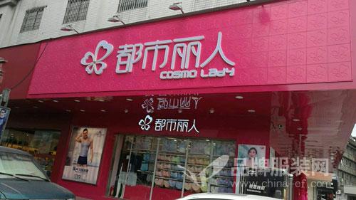 都市丽人携手Kappa 欲做中国人的内衣品牌!