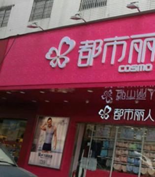 """都市丽人与Kappa合作""""运动内衣"""" 欲做中国人的内衣U乐国际娱乐平台!"""