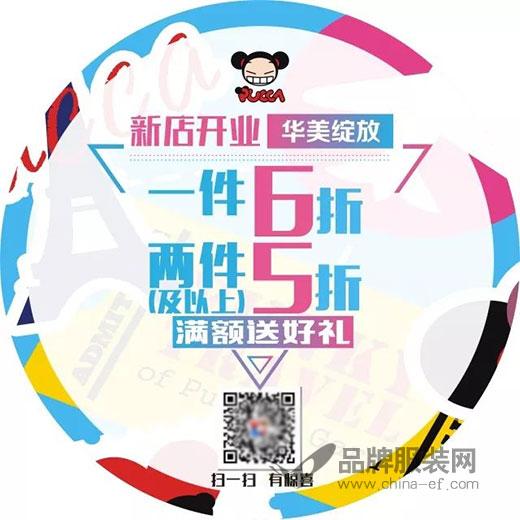 热烈祝贺西安荣民龙首广场PUCCA盛大开业