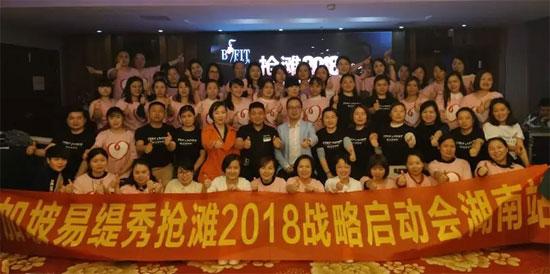 抢滩2018 热烈祝贺易缇秀湖南站战略启动会圆满成功