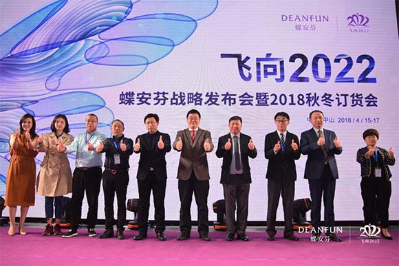 蝶安芬24年品牌原力觉醒 5年战略飞向2022