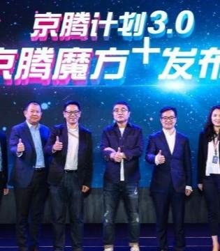 腾讯京东宣布京腾计划升级 将全面打通线上线下营销场景