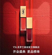"YSL圣罗兰美妆入驻天猫 ""最火彩妆""线上线下两手抓掘金中国"
