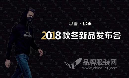 BUSINE步西尼2018秋冬新品发布会即将来袭