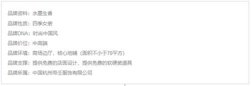 水墨生香 2018秋季新品发布会盛大开启
