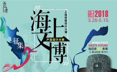 2018 CBME孕婴童产品设计大赛让文物活起来