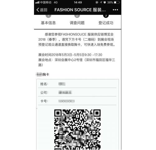 FS参观攻略 | 瓜分3000亿美元的服装市场 UR、歌莉娅、欧时力都来了