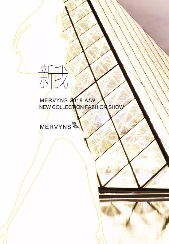 MERVYNS摩雯思·新我 2018 秋冬新品发布会