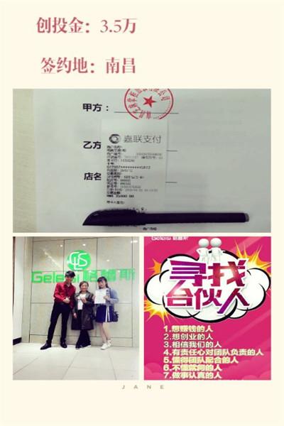 芝麻e柜4月19号成功签约15家店铺合伙人