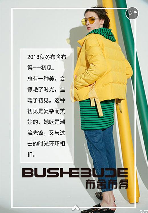 《布舍布得》2018年秋冬季新品发布会邀请函