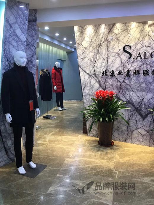 S.ALCAR萨卡罗男装2018秋冬订货会火热进行中