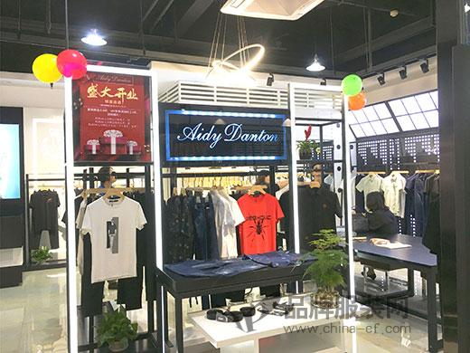 热烈祝贺aidyDanton爱迪丹顿浙江店盛大开业