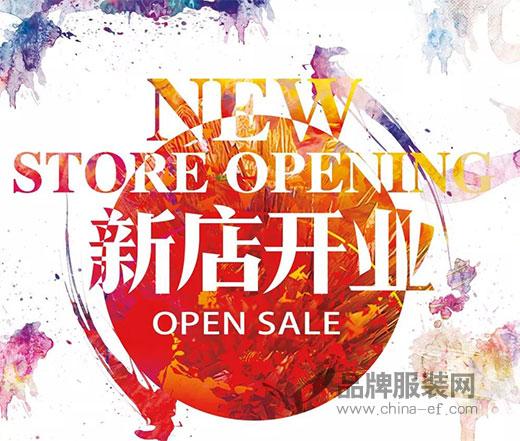 祝贺JANESTORY经典故事女装龙岗世贸店新店盛大开业