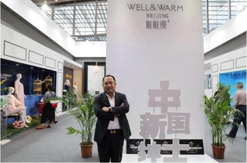 唯雅漫品牌喜获2017-2018 SIUF中国内衣行业年度创新奖