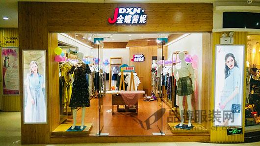 热烈祝贺JDXN金蝶茜妮深圳祝小姐新店开业大吉