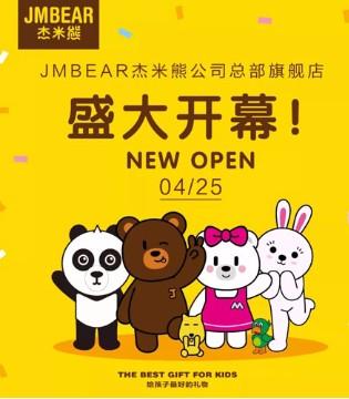 杰米熊全国首家轻奢体验店4月25日全新亮相 耀你好看!