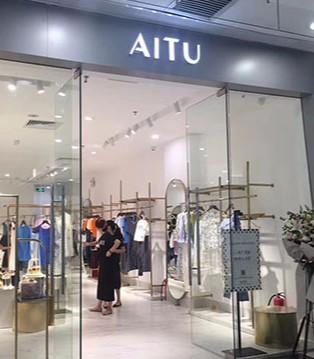 热烈祝贺AITU艾托奥强势入驻广州正佳广场1楼