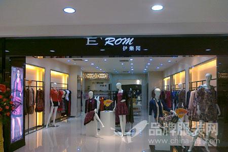 感恩有你!香港伊乐闻品牌续约品牌服装网 愿同创未来!