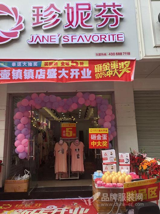 五一大换新 祝贺珍妮芬各地区店铺接连盛大开业 惊喜来袭