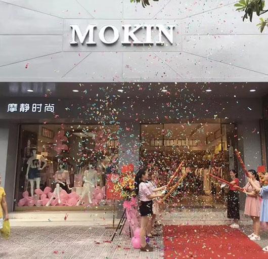 热烈祝贺MOKIN摩静时尚女装十店齐开 喜瞻未来!
