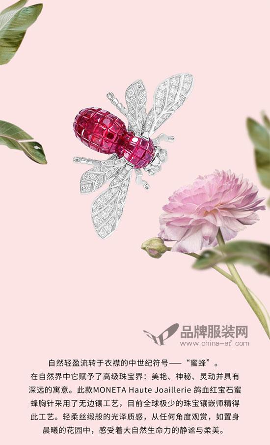 MONETA珠宝新品上市 为你带来全新时尚珠宝选择