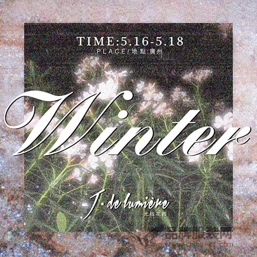 文艺轻奢女装J·de lumiere光线花园2018年冬季新品发布会邀请函