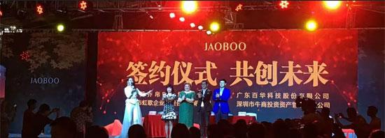 AOBOO乔帛2018秋季《忆 初心》订货会 暨十周年庆典完美收官