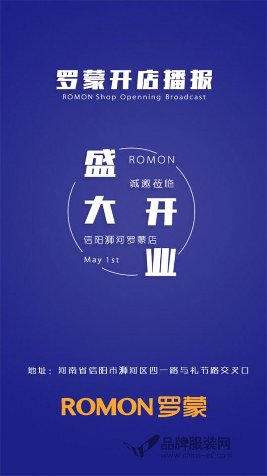 热烈祝贺ROMON罗蒙新模式信阳浉河罗蒙店盛大开业
