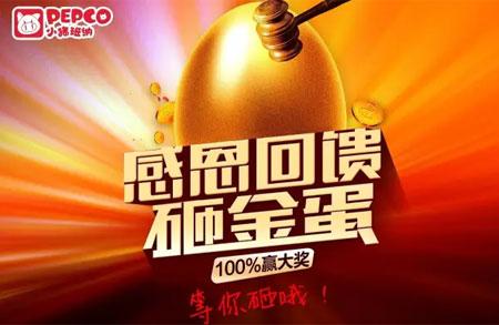 萍乡·润达国际【小猪班纳】盛大开业 六重礼 等你拿