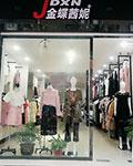 金蝶茜妮湖南李小姐新店开业优惠来袭 五一假期约起来!