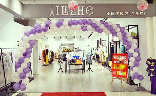 恭喜Ailizhe艾丽哲女装内蒙古包头店今日盛大开业!