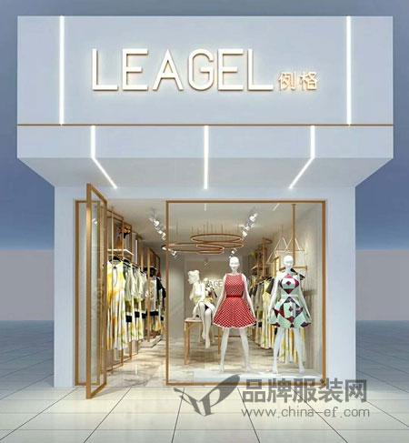 祝贺LEAGEL例格女装江苏南通店5月1日盛大开业