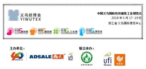 「2018义乌纺博会」逾280展商准备就绪 展示顶尖创新纺织技术及机械