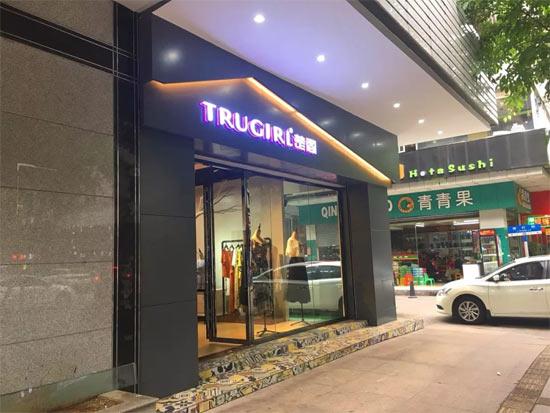 祝贺TRUVIVI楚薇薇荔城店盛大开业!TRUVIVI为你而来