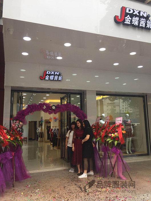 金蝶茜妮广东云浮新店开业大吉 来领取属于你的优惠券吧
