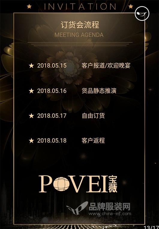 「融合·秋」宝薇2018秋季新品发布会即将隆重开启