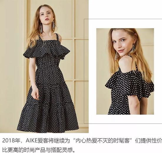 AIKE爱客品牌女装邀你有范 2省9店盛大开幕!